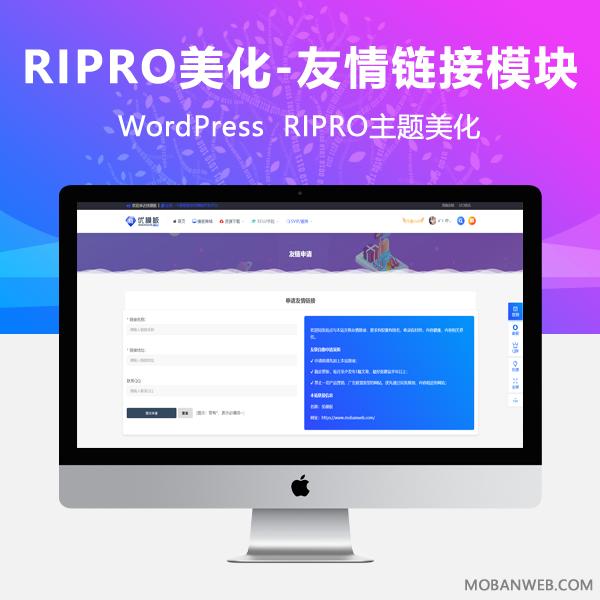 RIPRO主题美化-底部友情链接+自助申请友情链接模块