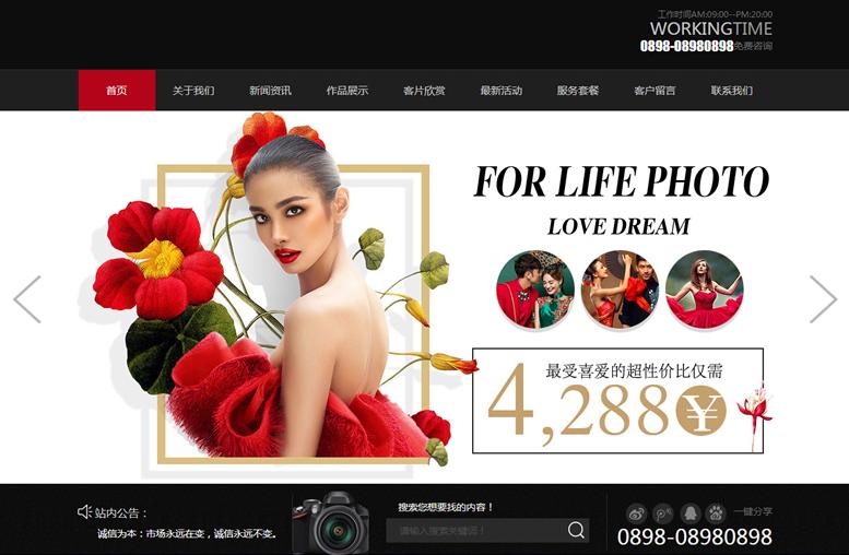 响应式时尚婚纱写真设计工作室网站源码 易优CMS 模板
