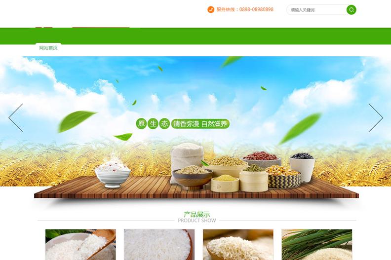 响应式五谷有机农产品企业网站源码 易优cms模板