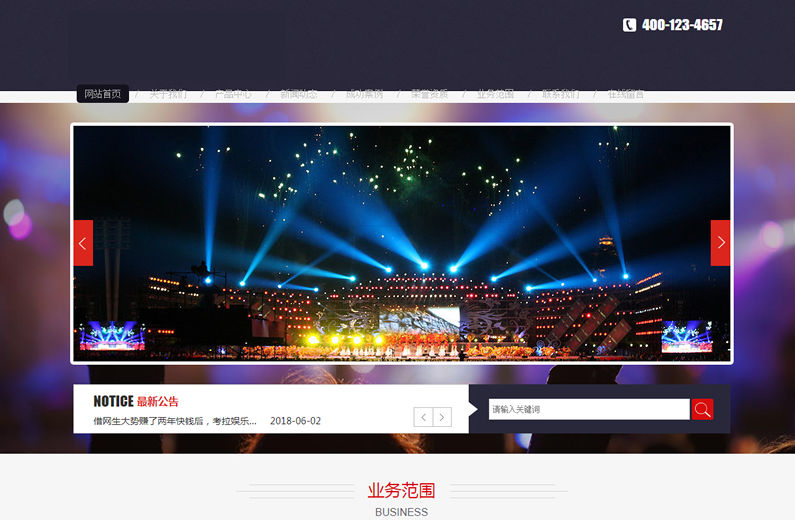 响应式文化传媒策划演出网站源码 易优cms模板