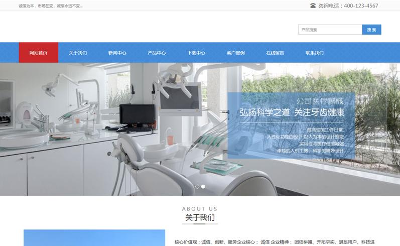 响应式医疗器械公司网站源码 易优cms模板