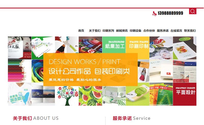 响应式印刷海报画册设计类网站源码 易优cms模板