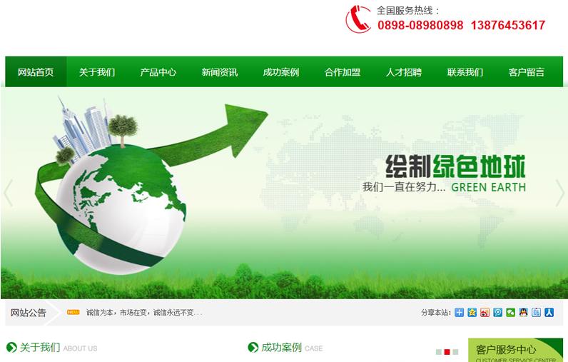 响应式园林绿化盆景租售企业网站源码 易优cms模板