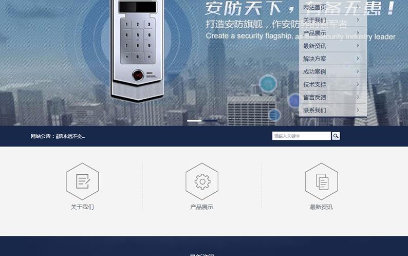 响应式安防监控类网站源码 易优cms模板