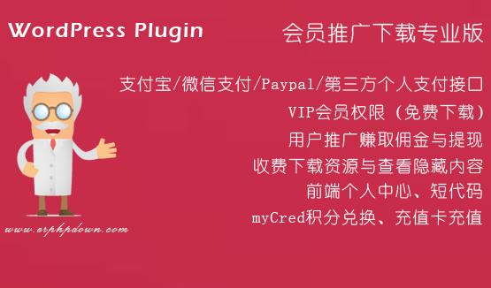 WordPress VIP付费下载插件Erphpdown v11.3 会员系统+三级分销+前端个人中心