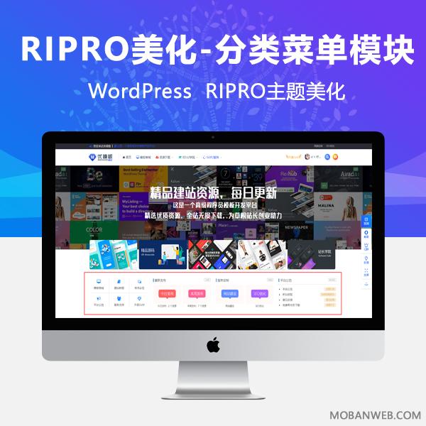 RIPRO主题美化-首页添加分类菜单模块