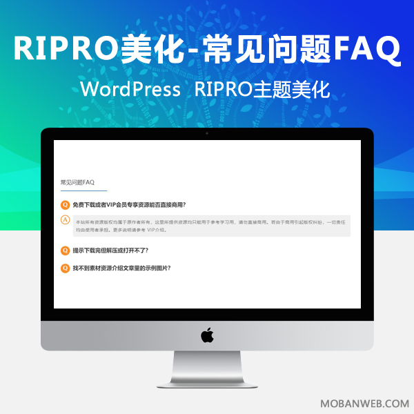"""RIPRO主题美化-主题文章页添加""""常见问题FAQ"""""""