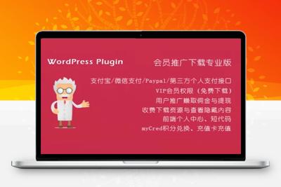 Erphpdown 9.8.3 WordPress资源付费下载插件官方原包免费更新