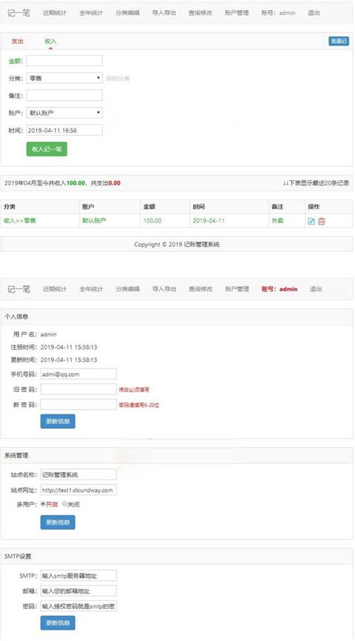 PHP家庭在线记账理财管理系统源码