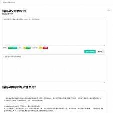 最新 在线智能AI文章伪原创网站源码 自媒体跟站长的福利