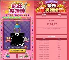 新版微信夹娃娃抓猴子网络赚钱游戏2.0源码 带三级分销