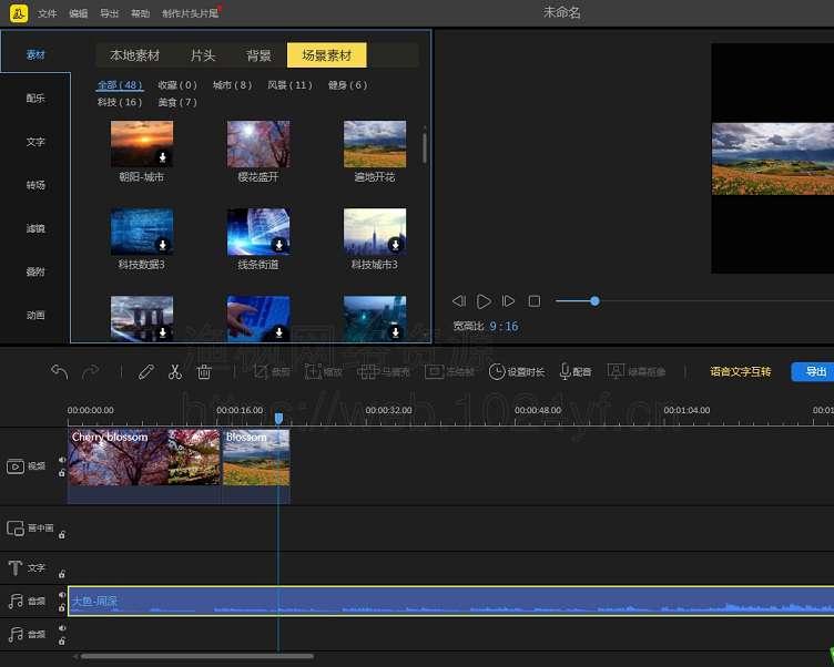 【蜜蜂剪辑 v1.6.6.24】去水印破解版+视频剪辑软件+支持上传各大平台+支持多种视频比例+导出无损完美画质