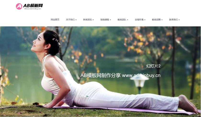 黑色瑜伽健身网站源码 织梦dede模板[自适应手机版]