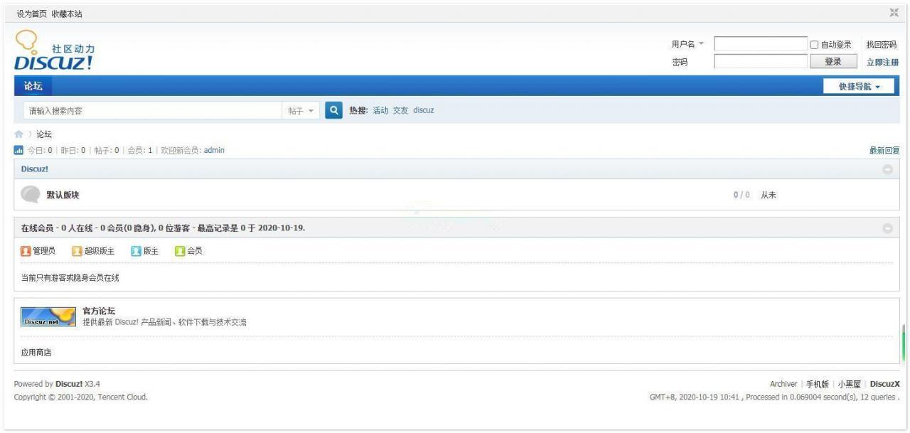 【Discuz! X3.4 】繁体中文 UTF8 20210119+去除了云平台的相关代码+完善视频解析播放