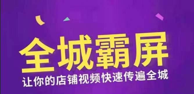 抖音获客霸城短视频获客同城获客营销拓客吸粉系统自动转发优惠券