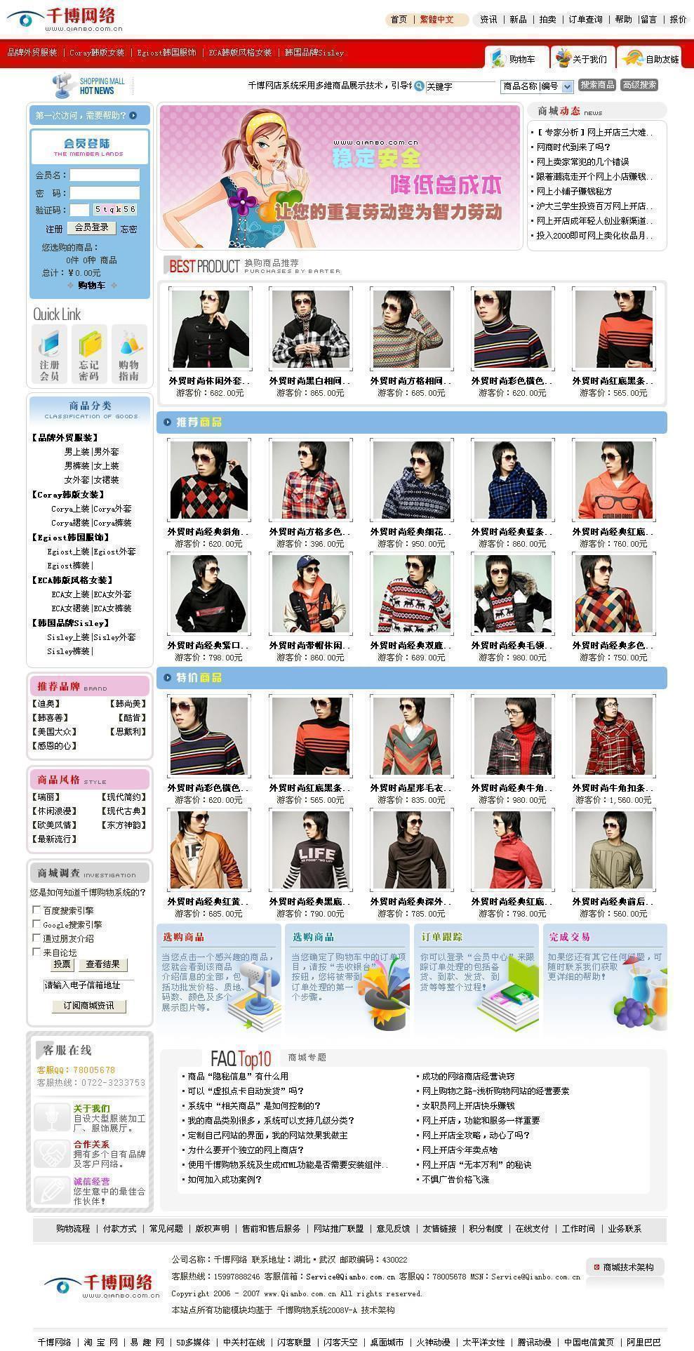 【千博购物系统 v2021】免费开源网上商城购物系统+多功能在线商店系统+Build0206