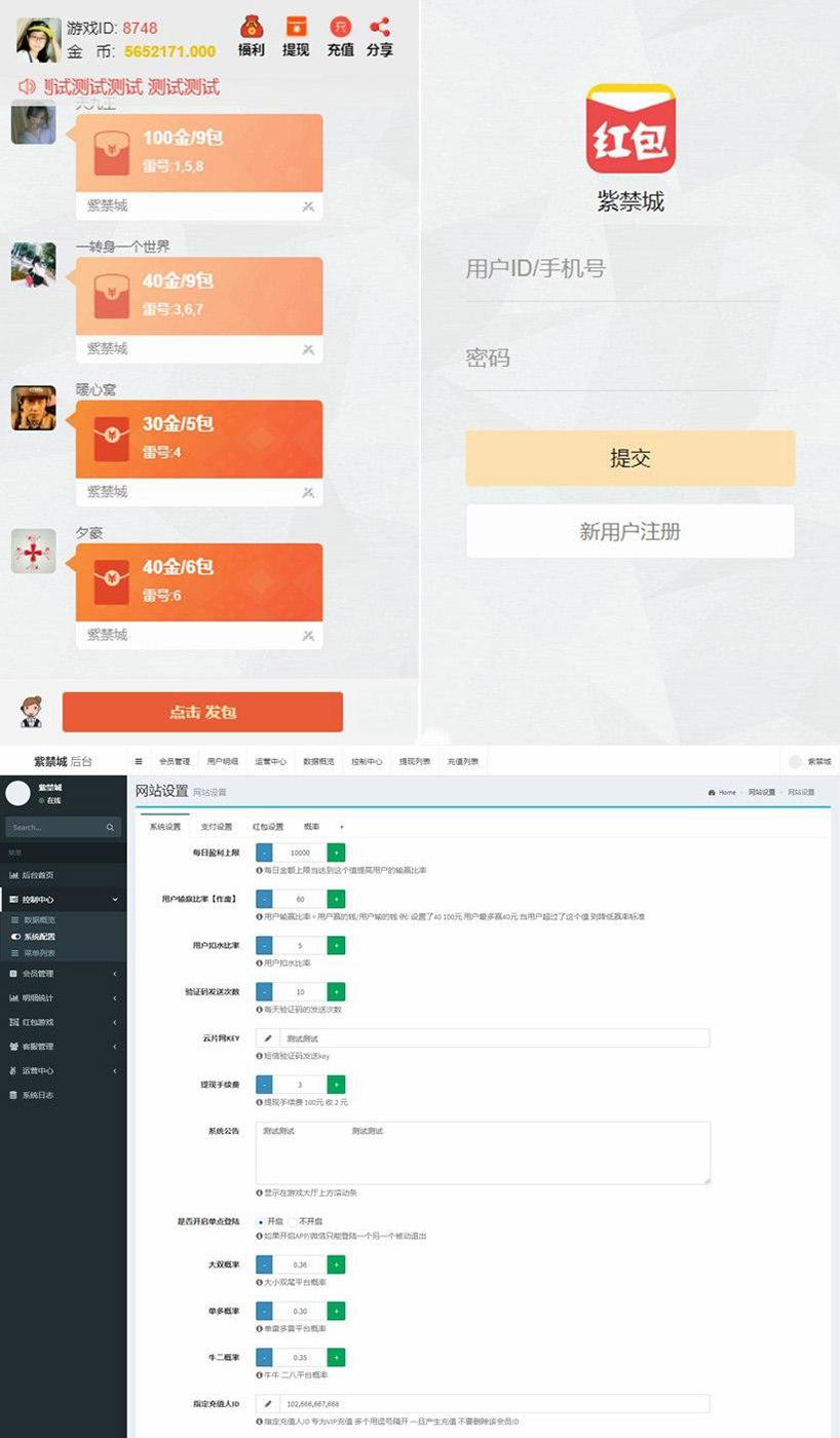 最新修复运营级正版紫禁城大富豪H5红包扫雷源码 带点控+群控+多雷多包+可封装APP+视频教程