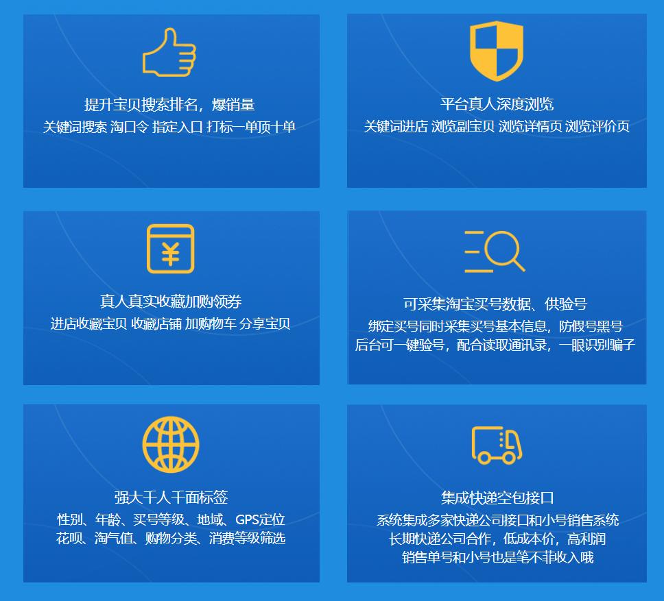 2021最新淘宝补单系统源码 淘宝拼多多刷销量平台源码 京东亚马逊接单平台源码