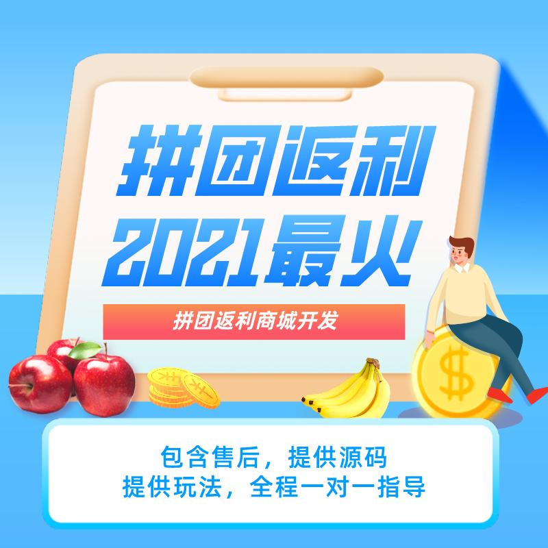 10人拼团 薅羊毛拼团商城APP开发 快趣拼 幸运拼(现有源码)