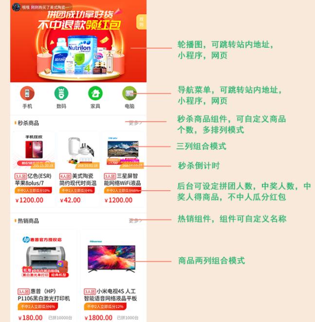 10人拼团快趣拼 幸运拼(现有源码) 薅羊毛拼团商城APP开发