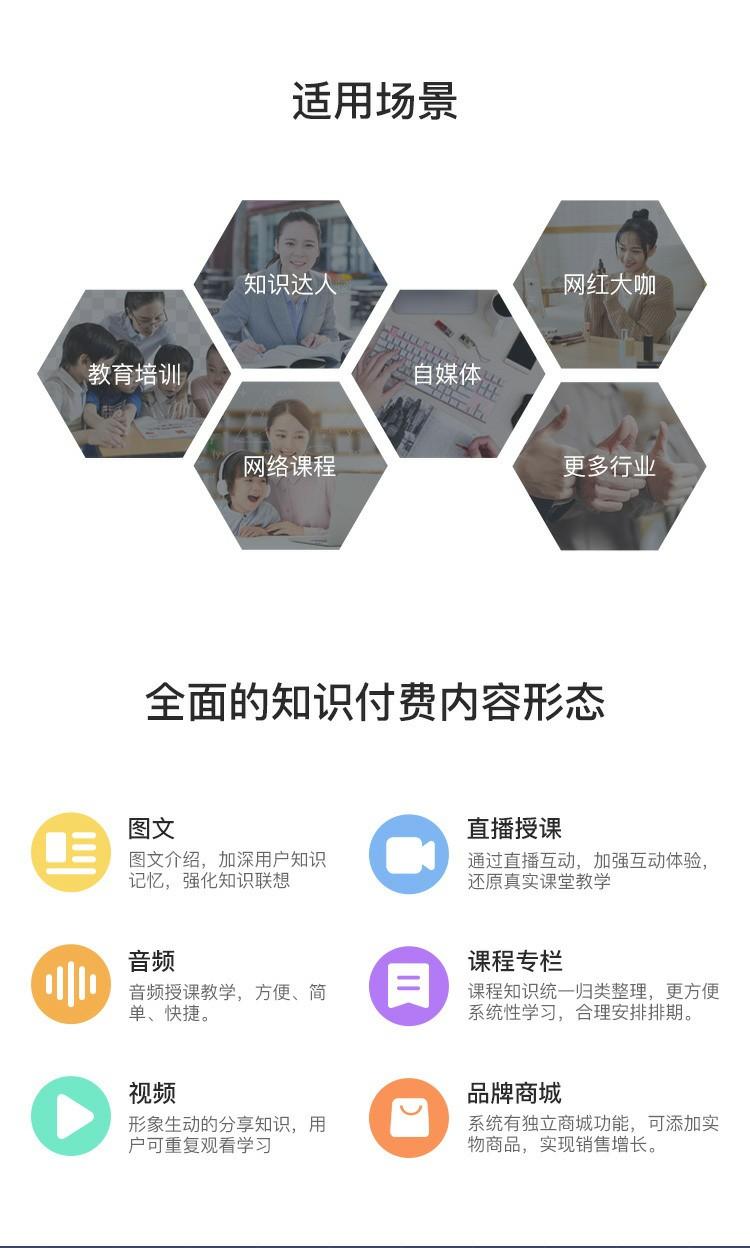 知识付费教育网站小程序公众号平台直播系统培训app开发源码搭建