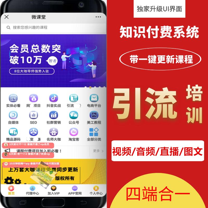 知识付费在线教育app系统开发定制培训小程序网课程直播源码出售
