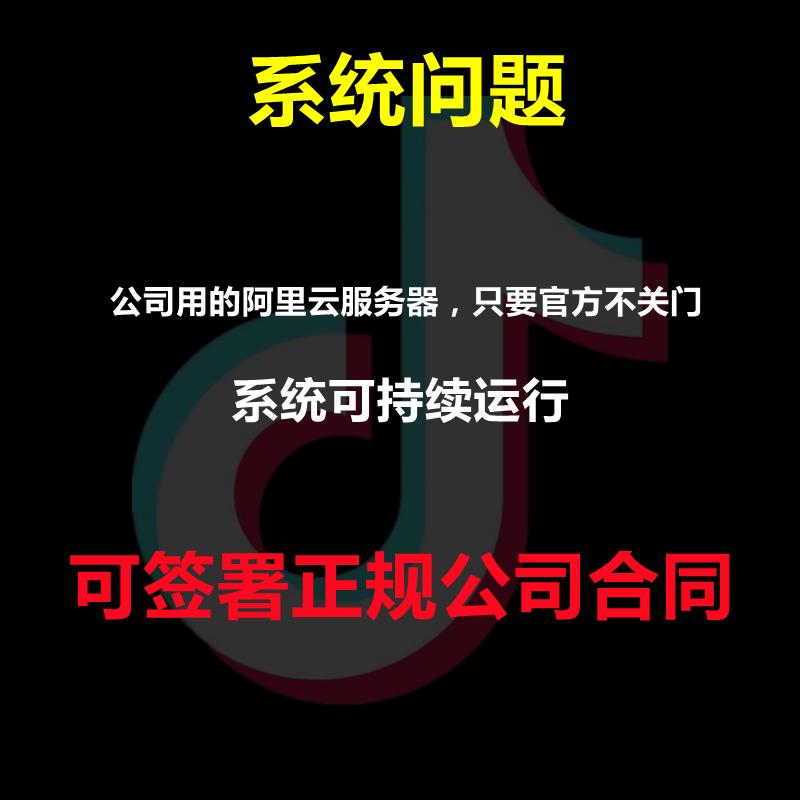 抖音裂变商家同城爆店码实体店二维码扫码拓客系统网红店铺爆点码