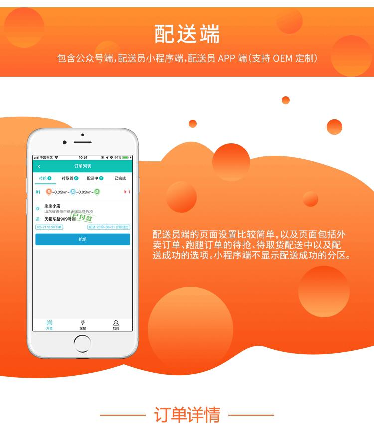 外卖跑腿小程序 扫码点餐系统 餐饮平台订餐app 开发校园跑腿软件