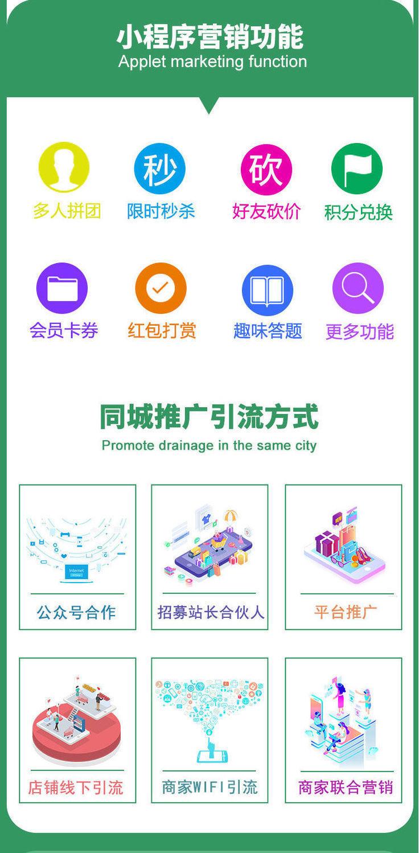 超级同城信息聚合发布平台商家入驻活动管理公众号小程序源码搭建