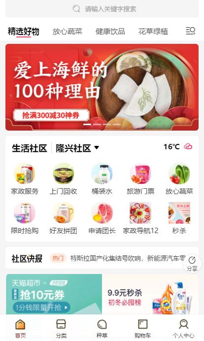 微信小程序开发定制社区团购生鲜兴盛优选小程序商城蔬菜百货模板