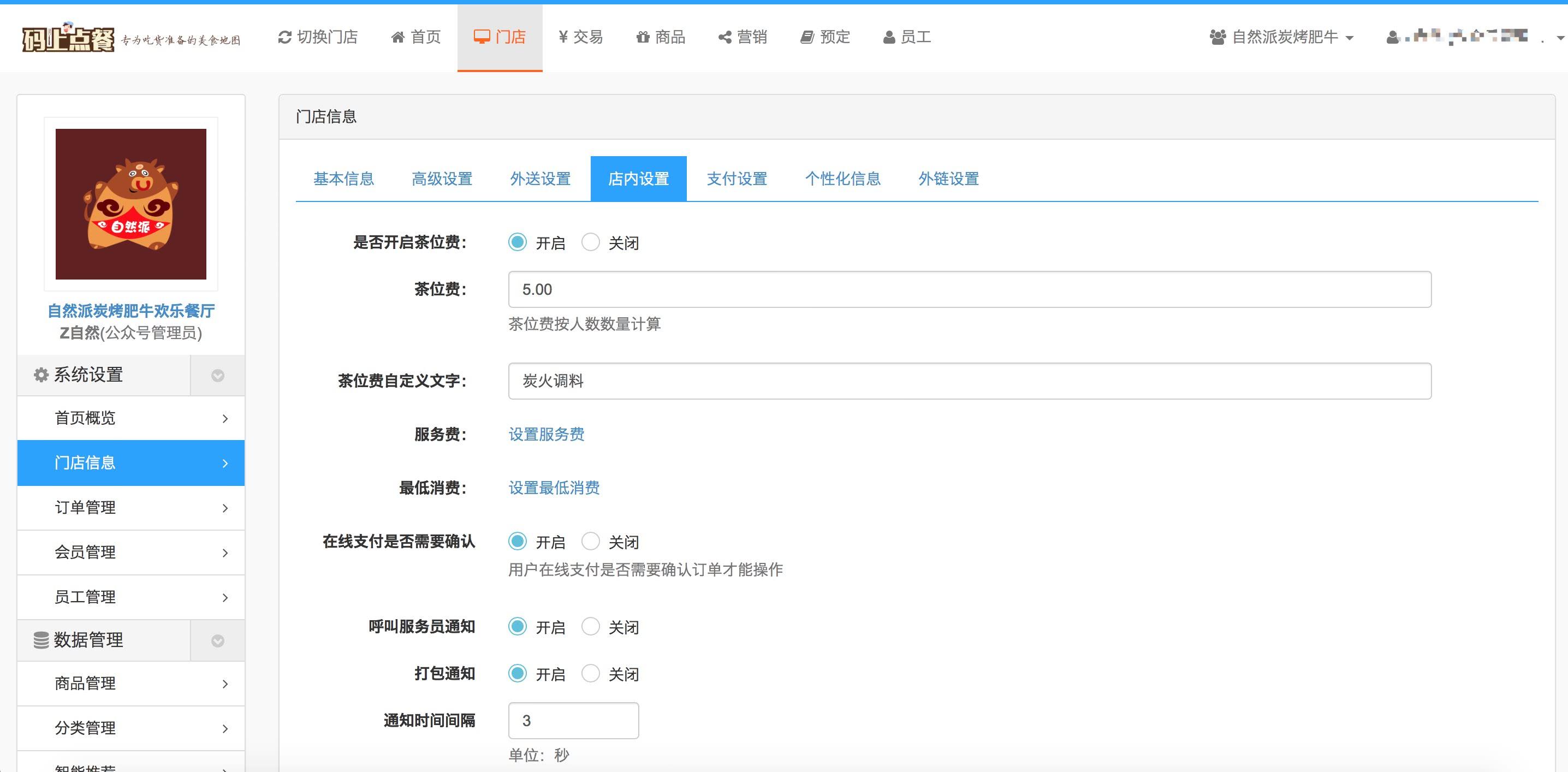 微信小程序门店餐饮外卖自助下单开发桌二维码扫码点餐公众号